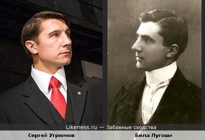 Актёры Бела Лугоши и Сергей Угрюмов