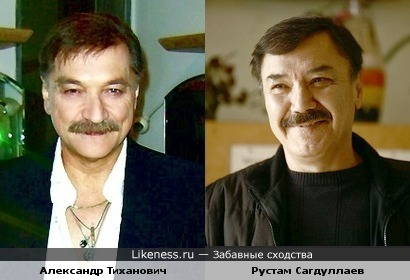 "Музыкант Александр Тиханович ( ВИА ""Верасы"") и актёр Рустам Сагдуллаев"