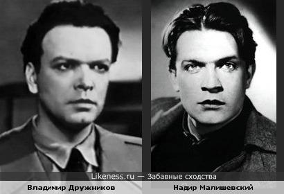Актёры Владимир Дружников и Надир Малишевский