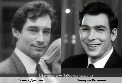 Джеймс Бонд и Руслан ..(Актёры Тимоти Далтон и Валерий Козинец..)