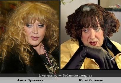 Актёр Юрий Стоянов ( в образе..) и певица Алла Пугачёва