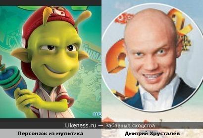 "Персонаж м/ф""Планета 51"" и Дмитрий Хрусталёв"
