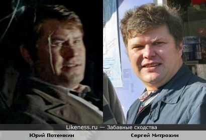 Председатель «Яблоко» Сергей Митрохин и актёр Юрий Потемкин