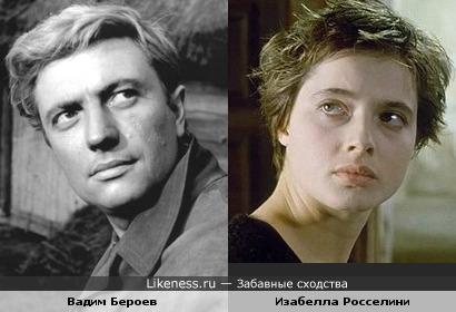 Брат и сестра .... Актёр Вадим Бероев и актриса Изабелла Росселини