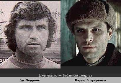 Тренер Гус Хиддинк ( в молодости) и актёр Вадим Спиридонов