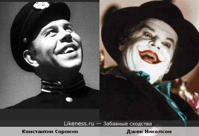 Актёры Константин Сорокин и Джек Николсон ( в роли Джокера)