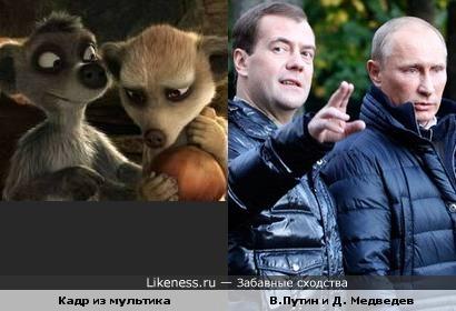 """Два дуэта.... ( кадр из м/ф """"Союз зверей"""" и кадр из политической жизни страны..)"""
