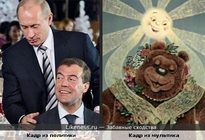 """Кадр из политической жизни страны и кадр из м/ф """"Краденое Солнце"""".... ( вот такие ассоциации..)"""