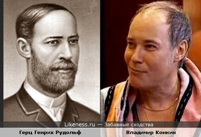 Немецкий физик Герц Генрих Рудольф и актёр Владимир Конкин