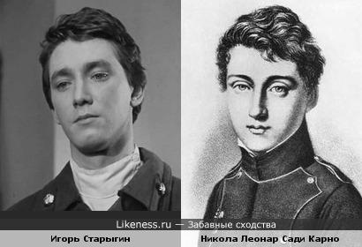 Актёр Игорь Старыгин и Французский физик Никола Леонар Сади Карно