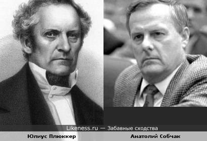 Немецкий физик Юлиус Плюккер и первый мэр Санкт- Петербурга Анатолий Собчак