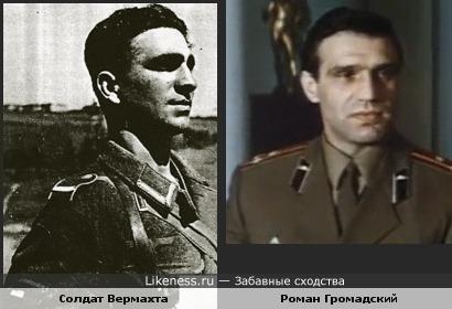 Актёр Роман Громадский и солдат Вермахта