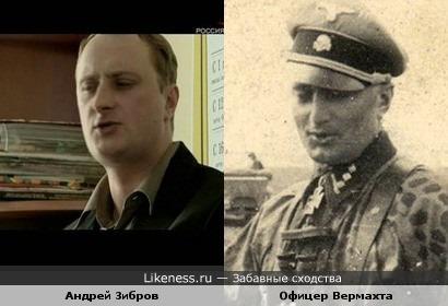 Актёр Андрей Зибров и офицер Вермахта