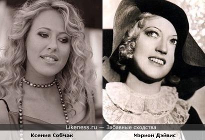 Актриса Мэрион Дэйвис и Ксения Собчак