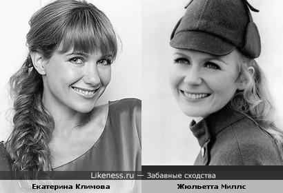 Актрисы Екатерина Климова и Жюльетта Миллс
