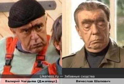 Актёры Валерий Магдьяш (Джамшут) и Вячеслав Шалевич