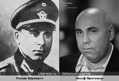 Иосиф Пригожин и гауптштурмфюрер СС Роман Шухевич