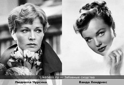 Актрисы Людмила Чурсина и Ванда Хендрикс