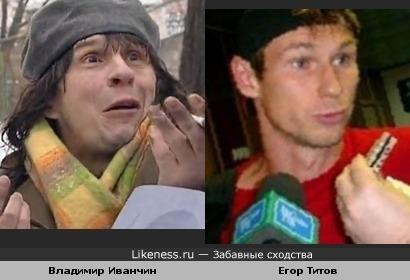 Футболист Егор Титов и актёр Владимир Иванчин