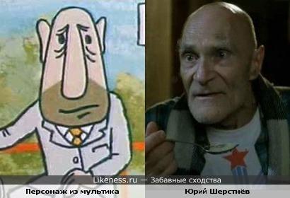 """Персонаж из м/ф """"Рекс"""" и актёр Юрий Шерстнёв"""