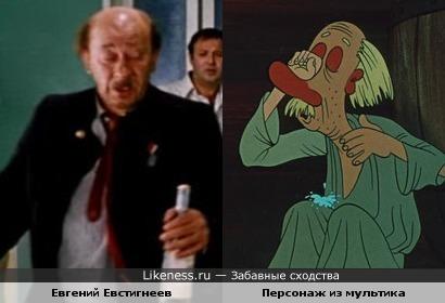"""Актёр Евгений Евстигнеевв к/ф """"Старый Новый год"""" и персонаж м/ф """"Казаки"""""""