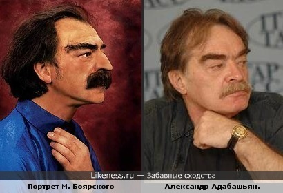 Портрет Михаила Боярского напомнил актёра Александра Адабашьяна