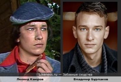 Актёры Леонид Каюров и Владимир Бурлаков