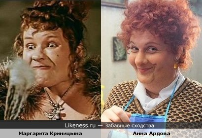 "Актрисы Маргарита Криницына ( к\ф ""За двумя зайцами"") и Анна Ардова ( ""Одна за всех"")"