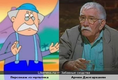 Персонаж из мультика и актёр Армен Джигарханян