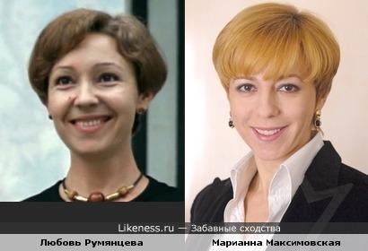 Актриса Любовь Румянцева и телеведущая Марианна Максимовская