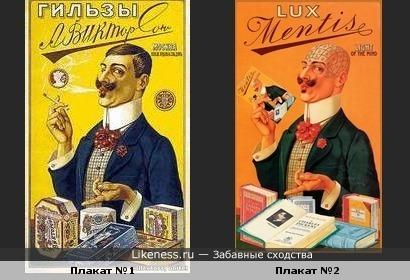 Дореволюционные плакаты... и почитать и покурить...( кто с кого передрал..??? )