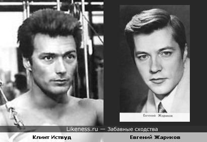 Памяти актёра Евгения Жарикова... ( Клинт Иствуд и Евгений Жариков)