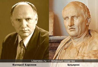 Марк Туллий Цицерон и актёр Валерий Баринов