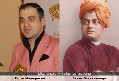 Индийский филосов Свами Вивекананда и Гарик Мартиросян