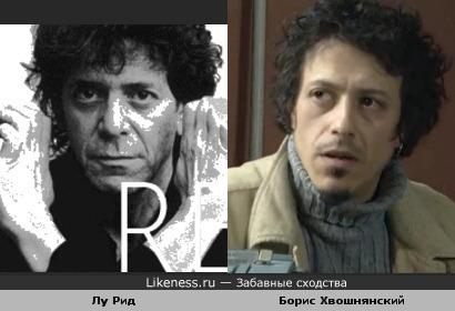 Музыкант Лу Рид и актёр Борис Хвошнянский