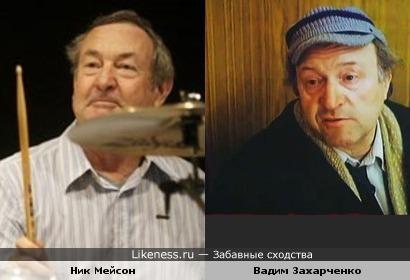 Всегда казались похожими.. ударник Pink Floyd Ник Мейсон и актёр Вадим Захарченко