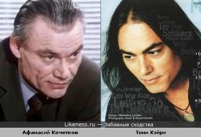 Артист Афанасий Кочетков и музыкант Тони Кэйри