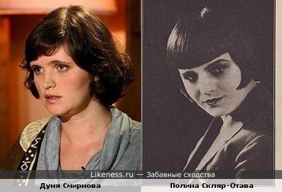 Актриса Полина Скляр-Отава и телеведущая. режиссёр Дуня Смирнова