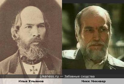 Отец В.И. Ленина Илья Николаевич Ульянов и прибалтийский актёр Микк Микивер