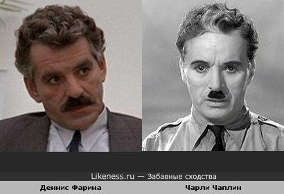 Актёры Деннис Фарина и Чарли Чаплин