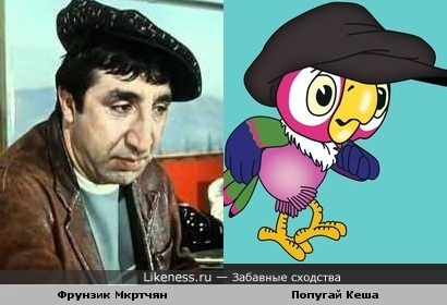 Попугай Кеша и актёр Фрунзик Мкртчян
