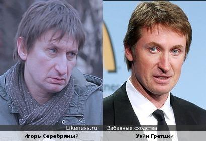 Актёр Игорь Серебряный и легенда НХЛ Уэйн Гретцки