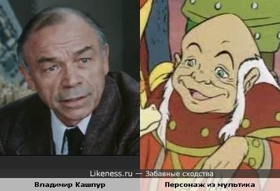 Актёр Владимир Кашпур и персонаж м/ф «Подземелье дракона»
