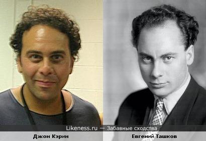Актёр и музыкант Джон Кэрин и режиссёр Евгений Ташков