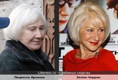 После услуг визажиста... ( актрисы Людмила Аринина и Хелен Миррен )
