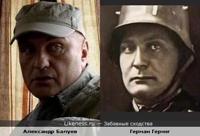 Рейхсмаршал Герман Геринг и актёр Александр Балуев