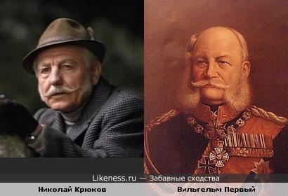 Актёр Николай Крюков и король Прусский Вильгельм Первый