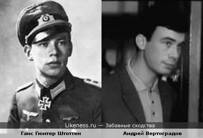 Актёр Андрей Вертоградов и офицер Вермахта Ганс Гюнтер Штоттен