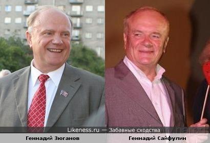 Два Геннадия.... (политик Геннадий Зюганов и актёр Геннадий Сайфулин)