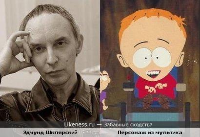 "Музыкант Эдмунд Шклярский (Пикник) и персонаж м/ф "" Южный парк"""